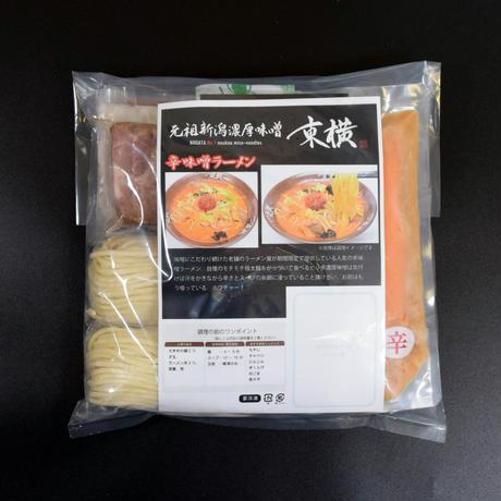 【本格生麺】辛味噌ラーメン【2人前】