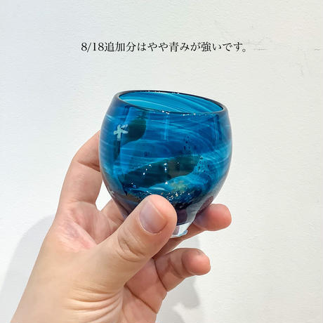 冷酒グラス【越碧】 中尾 雅一