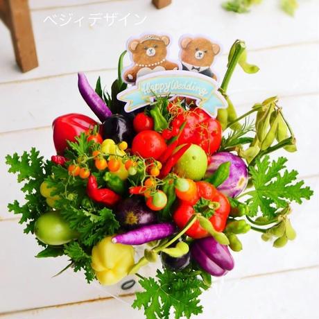 結婚祝いにおすすめ野菜ブーケ・HappyWeddingピック付き