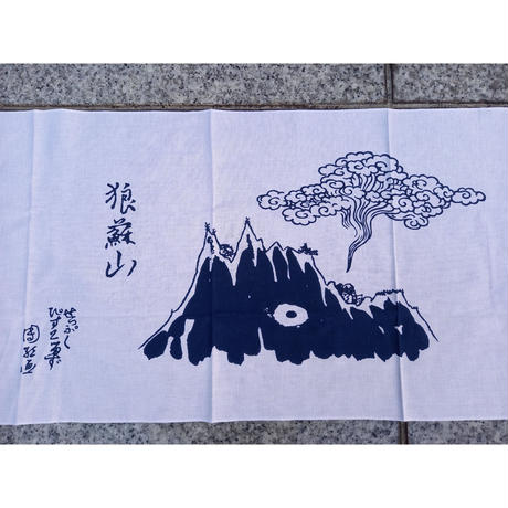 豊田組「狼蘇山手ぬぐい」+ 疫病退散お札二枚付き