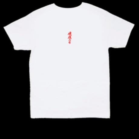 映画「破壊の日」YOSHIROTTENデザインTシャツ
