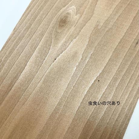 板材[No.8] 780×130×22 桂