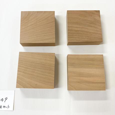 板材[No.49] 85×85×30 桂  4個セット