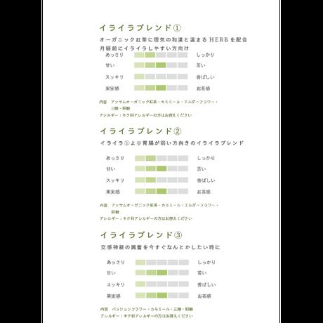 イライラブレンド③甘さなしお試し5包(ご自宅用)