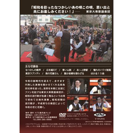 DVD「東京大衆歌謡楽団 令和に昭和を歌い継ぐ」(KTS鹿児島テレビ放送版)
