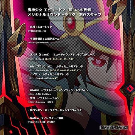 【CD】魔神少女 エピソード2 オリジナルサウンドトラック