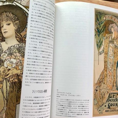 世紀末、美のかたち(府中市美術館 東京新聞 展覧会図録)