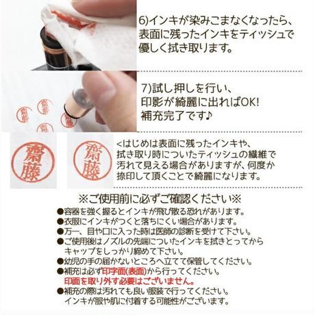 【O-057-2】フラワー 印鑑  補充用インク付