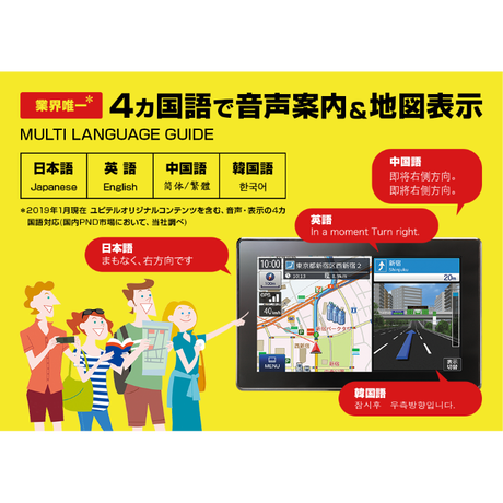 YUPITERU 7インチ「フルセグTV」ポータブルナビゲーションYPF7550ML