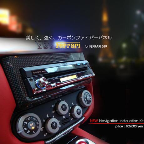 Ferrari 599 (フェラーリF599)用ナビ&オーディオデザインパネルキット
