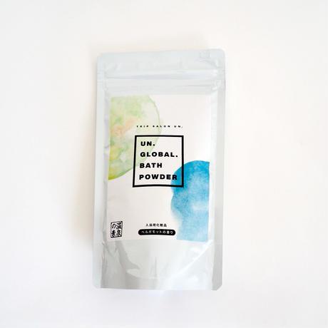 UN. GLOBAL BATH POWDER入浴剤 【ベルガモットの香り】250g (計量スプーン付き)