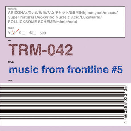 V.A / music from frontline#5