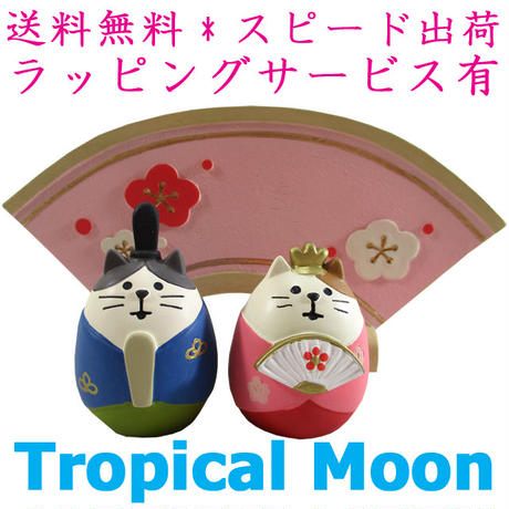ねこ雛 雛飾り オブジェ 置物 かわいい 雑貨 陶器 i0279