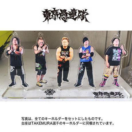 東京愚連隊・特製アクリルキーホルダー + コレクション台座(TAKEMURA)
