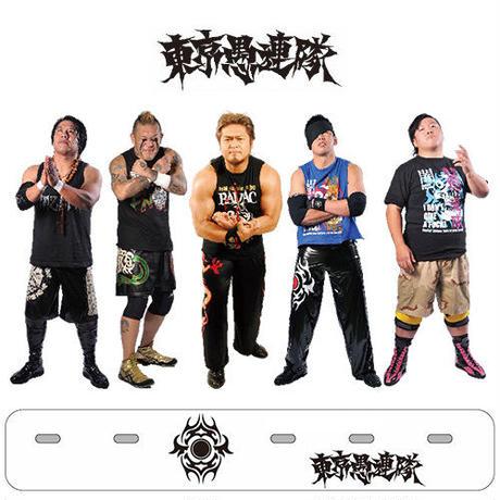 東京愚連隊・特製アクリルキーホルダー+コレクション台座コンプリートセット