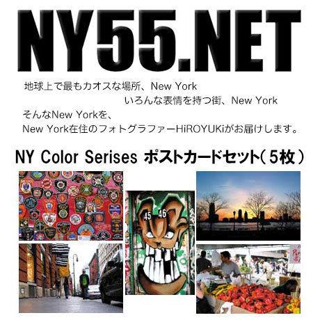 【NY55.NET】NY Color Seriesポストカードセット(5枚)