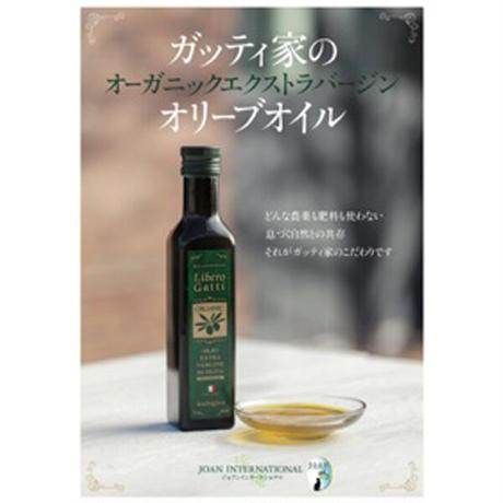 【椿セレクション】ガッティ家のオーガニックエクストラバージンオリーブオイル 250ml