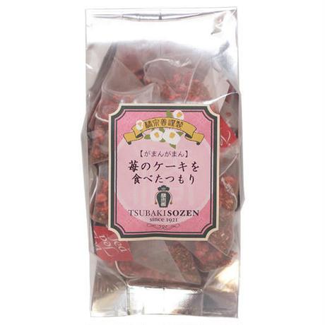 【がまんがまん】苺のケーキを食べたつもり 3g×10p