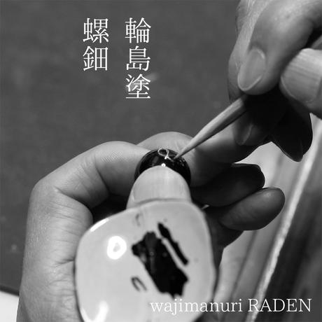 輪島塗 黒漆 螺鈿「七宝」ピンブローチ