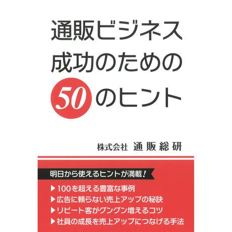通販ビジネス成功のための50のヒント(全国送料無料)