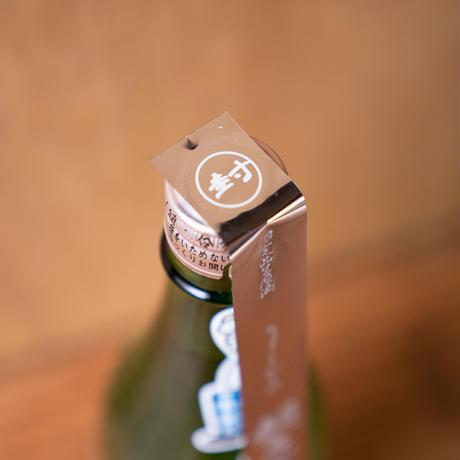 2021年8月特別酒:彌右衛門 素品 超直汲み 生 特別常温熟成
