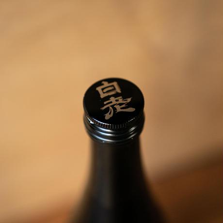 2021年3月特別酒:白老 つけたろう酒店限定たる酒