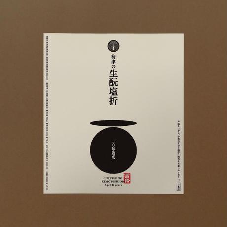 「まだ世にない日本酒の感動体験」特別酒コース(1ヶ月毎/2ヶ月毎/3ヶ月毎)
