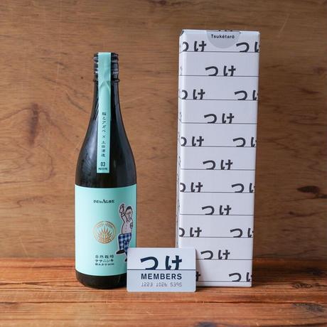 「まだ世にない酒を体験できる」特別メンバー券