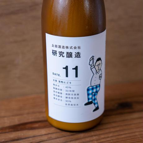 2021年6月特別酒:つけにごり(土田 研究醸造11 特濃ver)