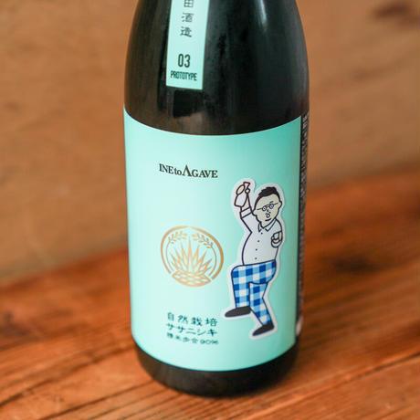 2021年5月特別酒:つけとアガベ(稲とアガベprototype03 限定 生ver.)