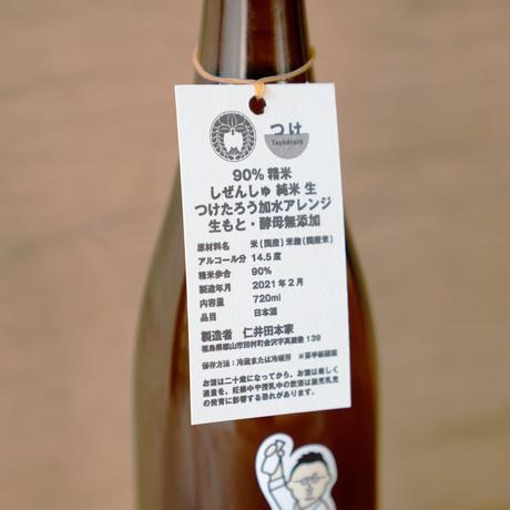 2021年4月特別酒:しぜんしゅ 90%精米 つけたろう加水アレンジ