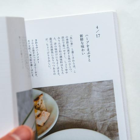 旬菜ごよみ365日 季節の味を愛しむ日々とレシピ