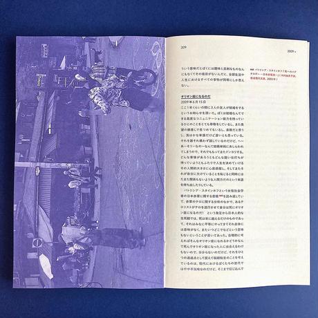 過去に公開した日記を現在の注釈とする:天麩羅