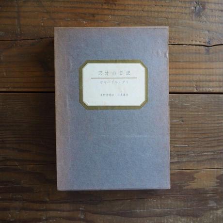 天才の日記