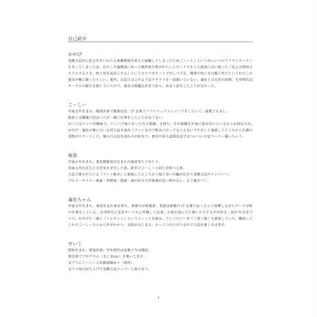 交換日記『交換日記 2018.11〜2019.9』
