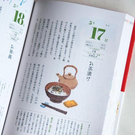 日本の365日を愛おしむ−季節を感じる暮らしの暦−