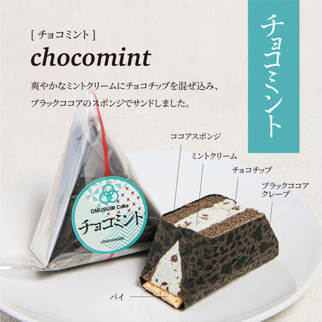 OMUSUBI Cake[チョコミント]
