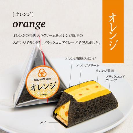 OMUSUBI Cake [オレンジ]