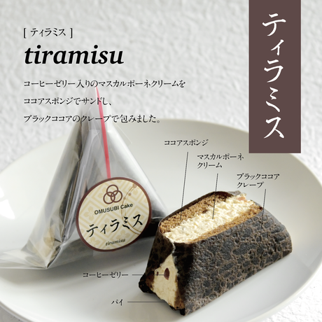 OMUSUBI Cake [ティラミス]