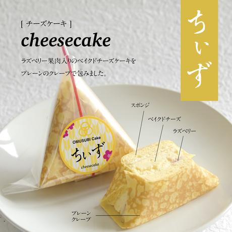 OMUSUBI Cake [ちぃず]
