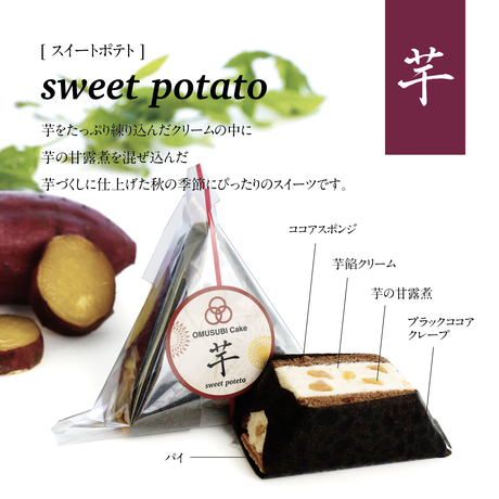 OMUSUBI Cake [芋]