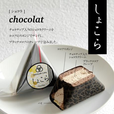 OMUSUBI Cake [しょこら]