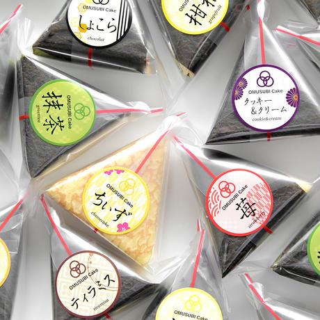 OMUSUBI Cake [9個セット(全種類各1個ずつ)]