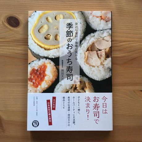 「身近な食材で豪華に見せる 季節のおうち寿司」