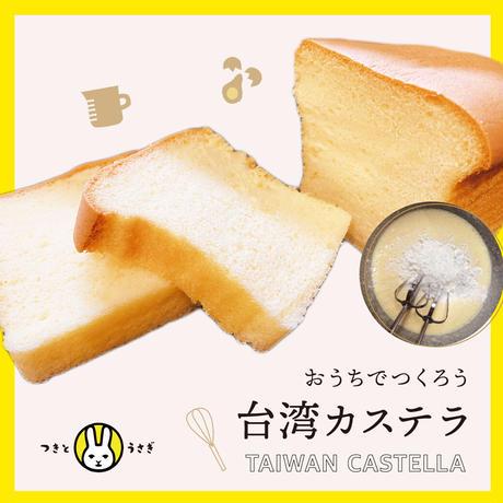 【手作りキット】おうちでつくろう『台湾カステラ』