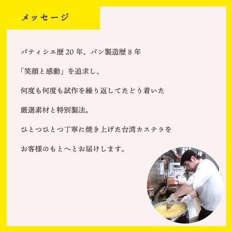 幻の台湾カステラ 『つきうさんど』 [ 白うさぎ2個/黒うさぎ2個入 ]