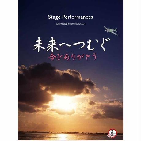 『未来へつむぐ〜今をありがとう〜』2017年大阪公演 フォトブック A  〜Stage Paformance〜 編(B5サイズ)