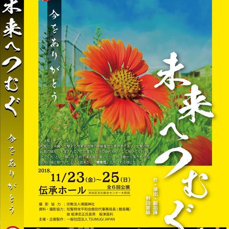 『未来へつむぐ』2018年東京公演 櫻花組 DVD