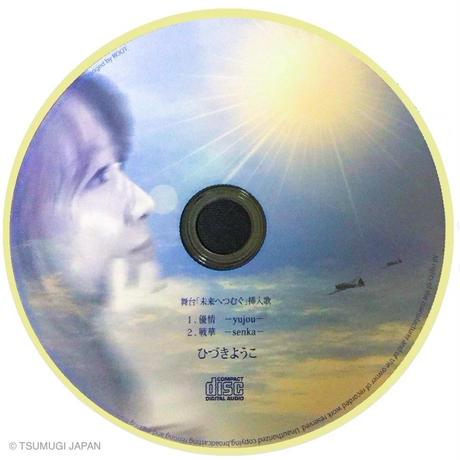 『未来へつむぐ』挿入歌 「優情」「戦華」 唄:ひづきようこ