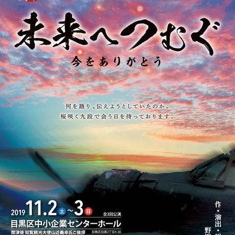 『未来へつむぐ』2019年東京公演 一般前売券  11月3日13時